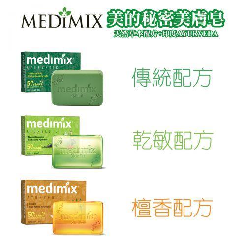 MEDIMIX美的秘密美膚皂 - 21入