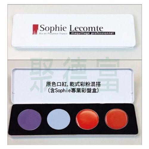 Sophie Lecomte乾式彩粉及原色口紅 / 4色混搭(含盒)