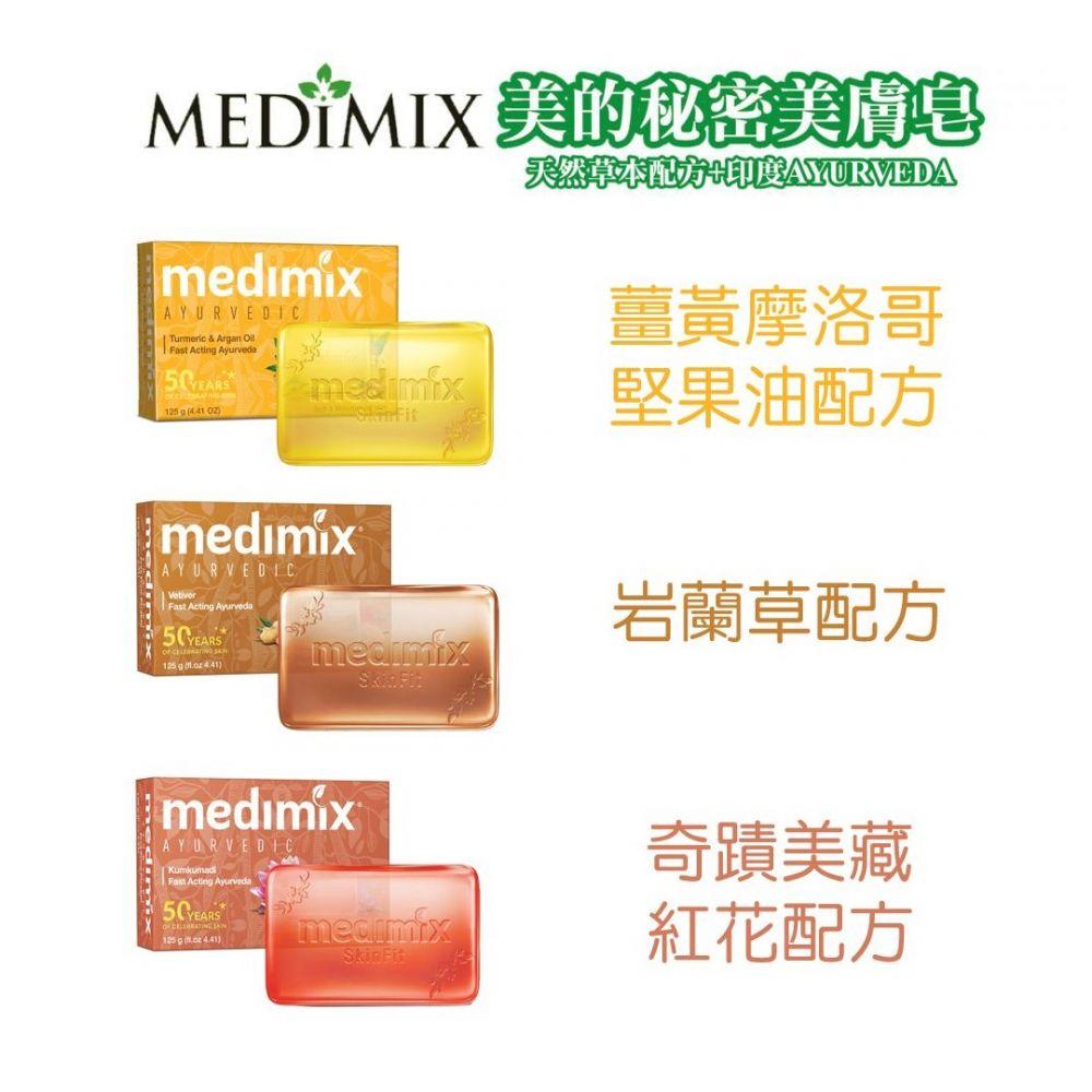 MEDIMIX美的秘密美膚皂 - 120入