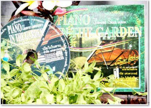第六樂章 花園琴聲(Piano in The Garden)